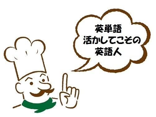 ことばのいずみ ネイティブスピーカーの英語 易しい英単語を上手く使う2.jpg